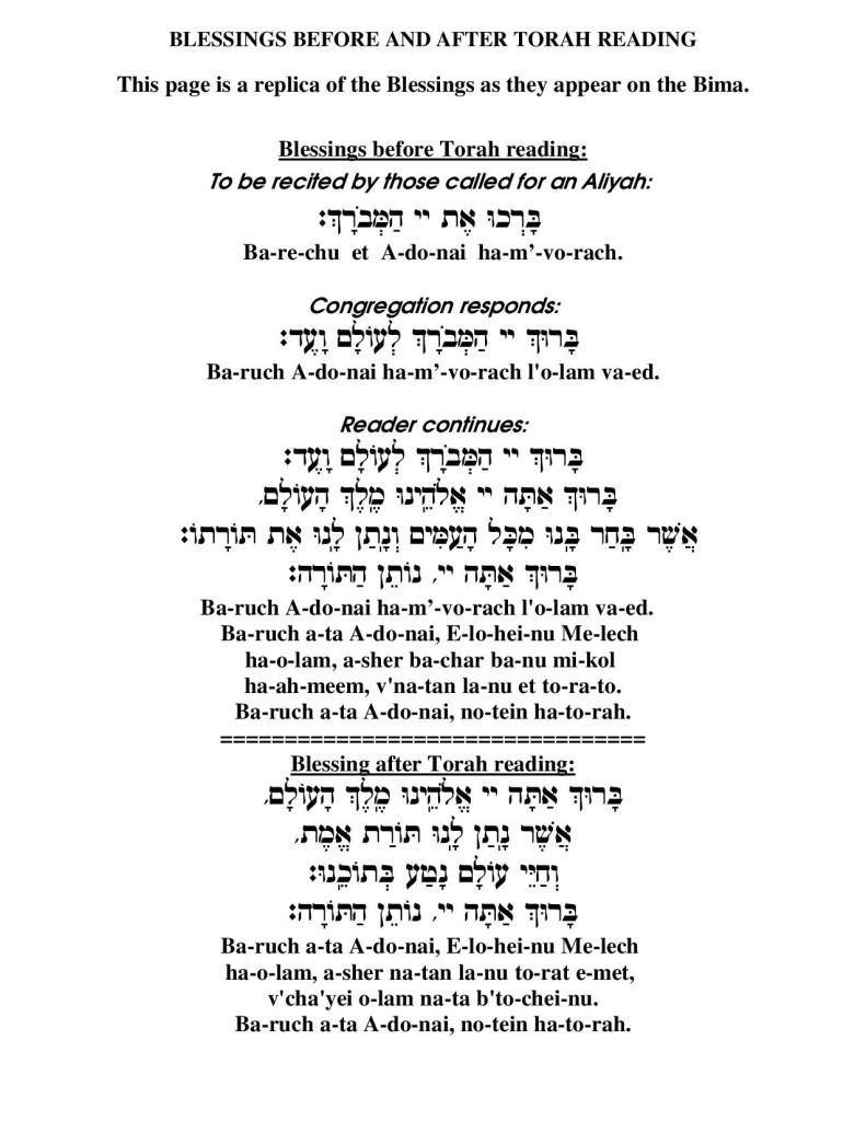 torah_blessings3